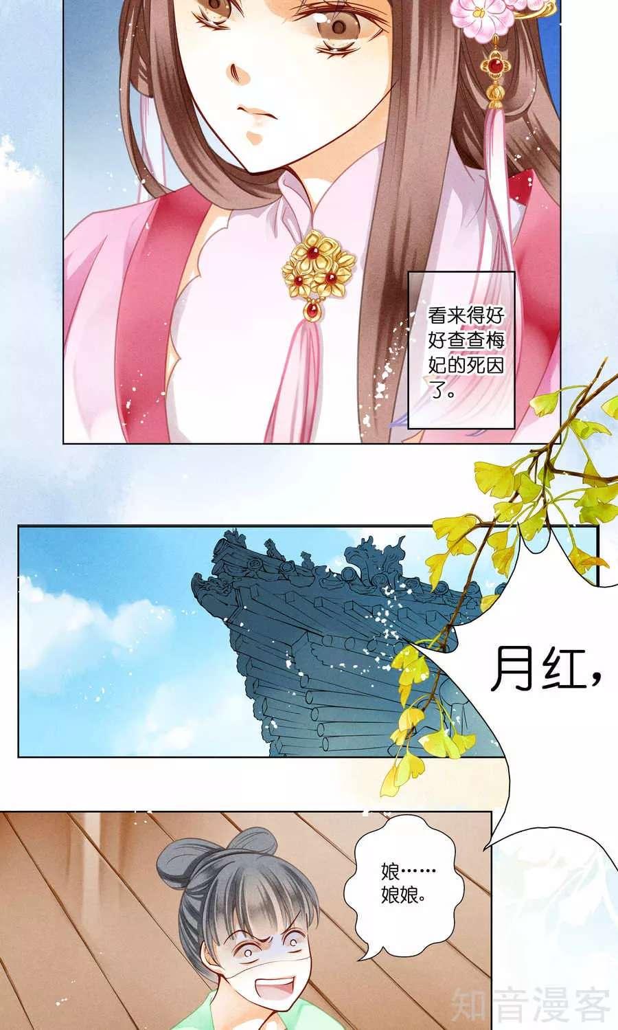 爱上无敌俏皇后第28话  28话 偶遇头号情敌! 第 4