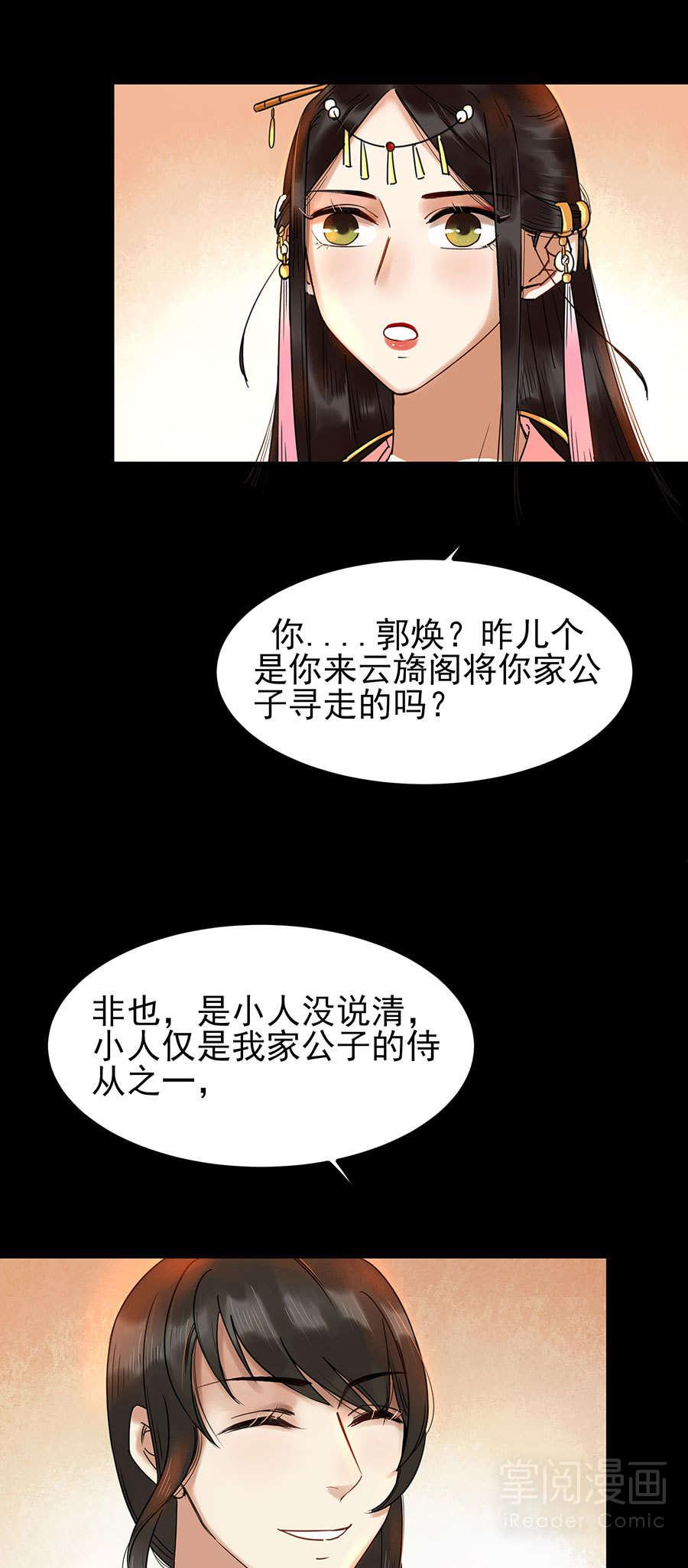 晚唐烟华第8话  失约(评论有礼) 第 4