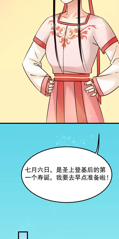晚唐烟华第24话  禁忌 第 9
