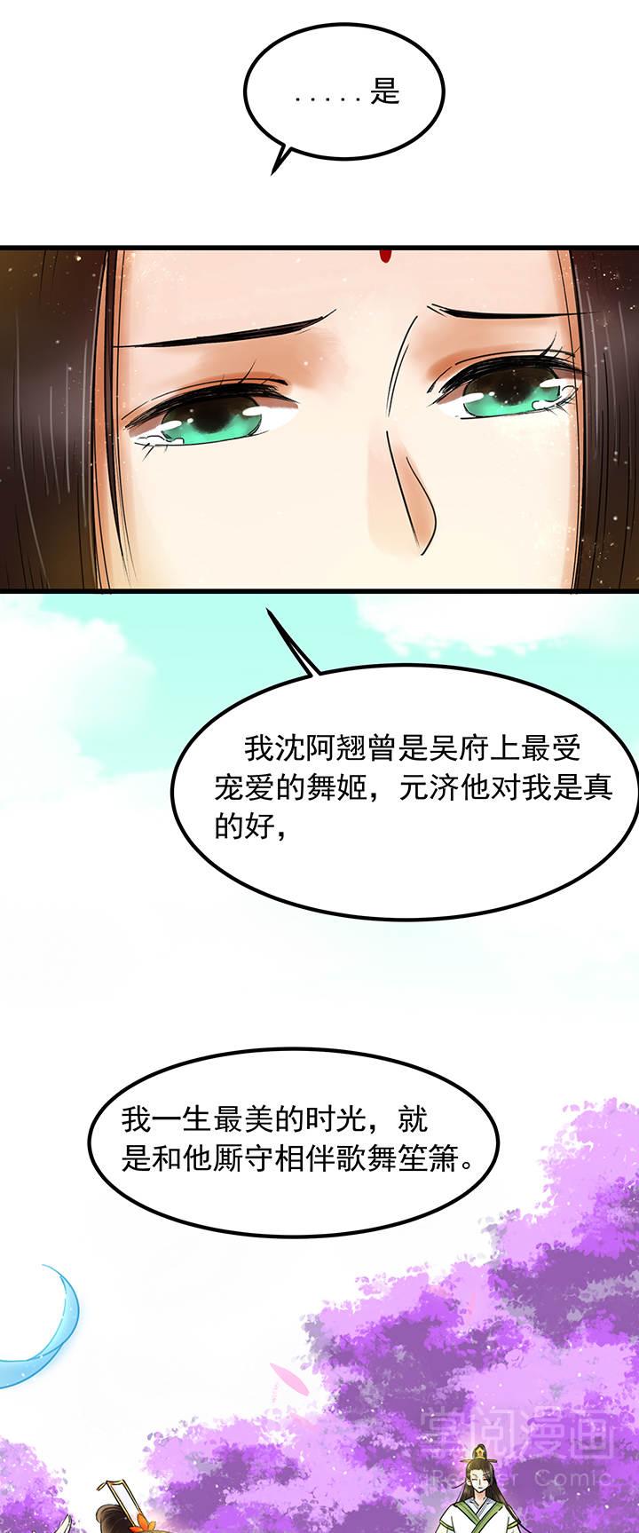 晚唐烟华第13话  倾心相授 第 6