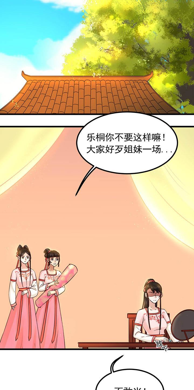 晚唐烟华第19话  探宫事 第 3