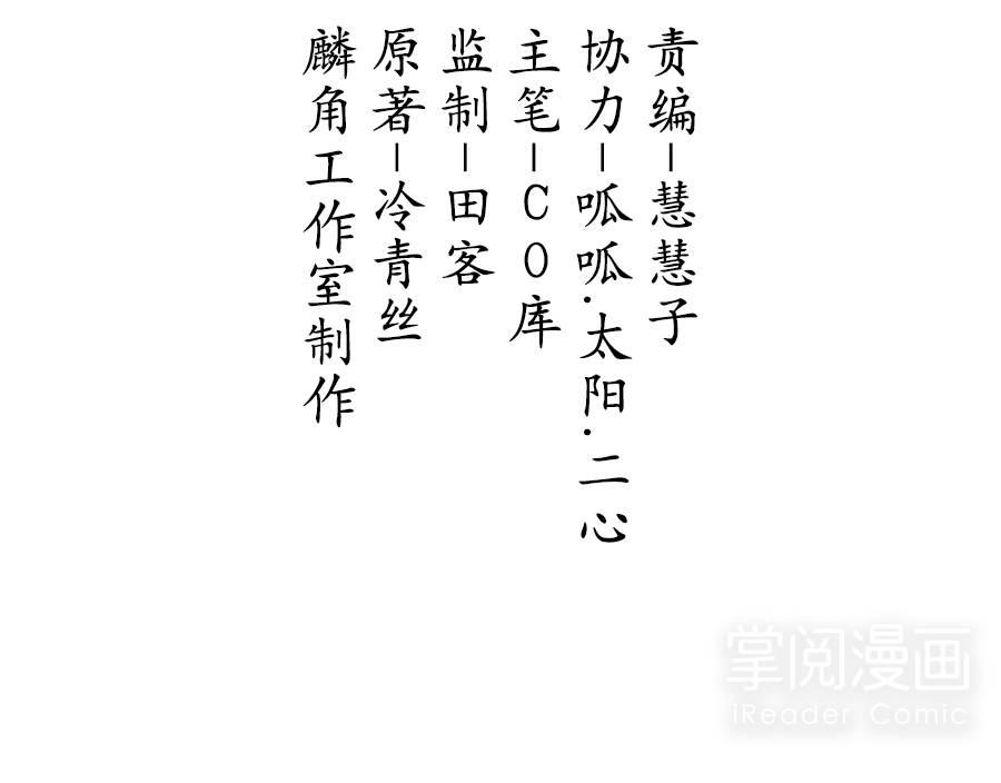 晚唐烟华第8话  失约(评论有礼) 第 2