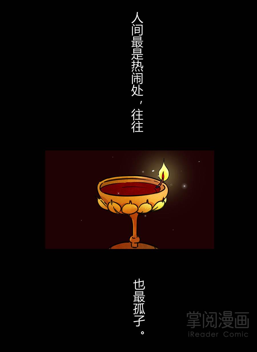 晚唐烟华第3话  浅云侍客 第 41