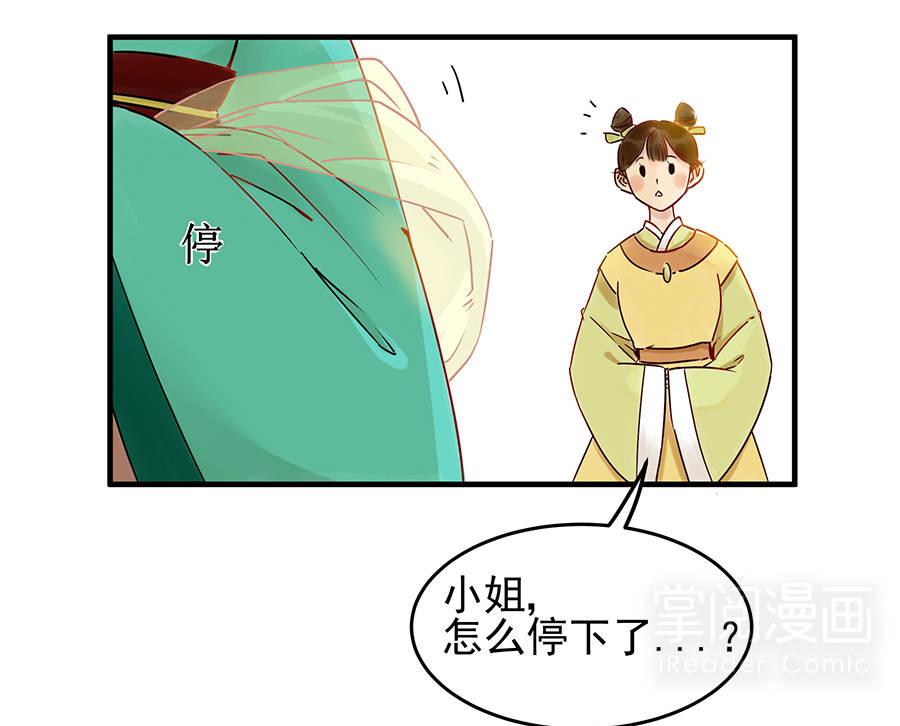 晚唐烟华第2话  云旖阁 第 15