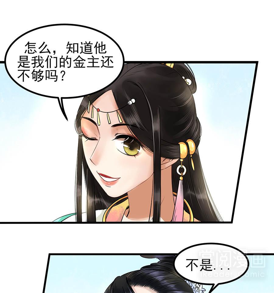 晚唐烟华第7话  上元节 第 10