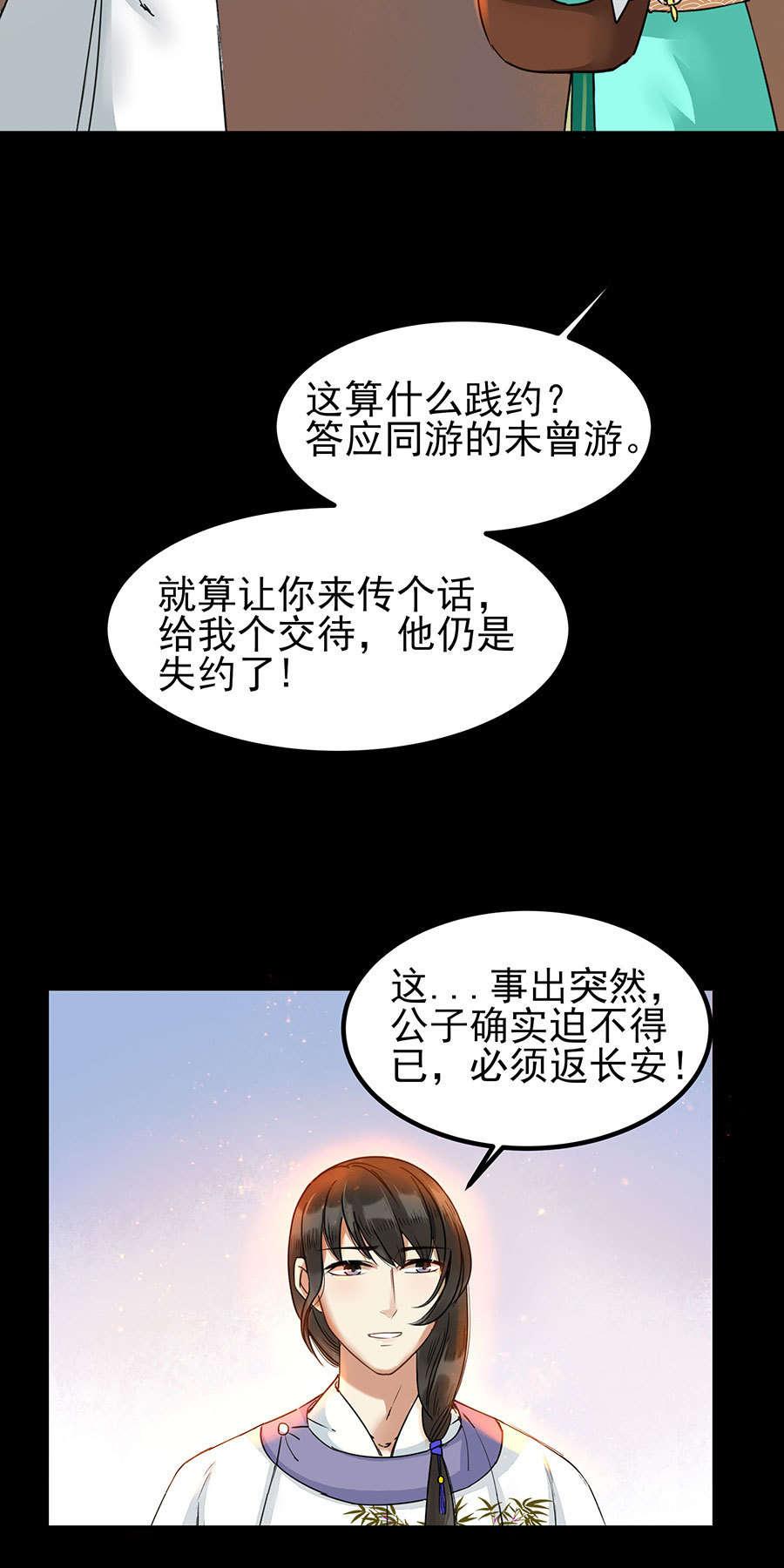 晚唐烟华第8话  失约(评论有礼) 第 9