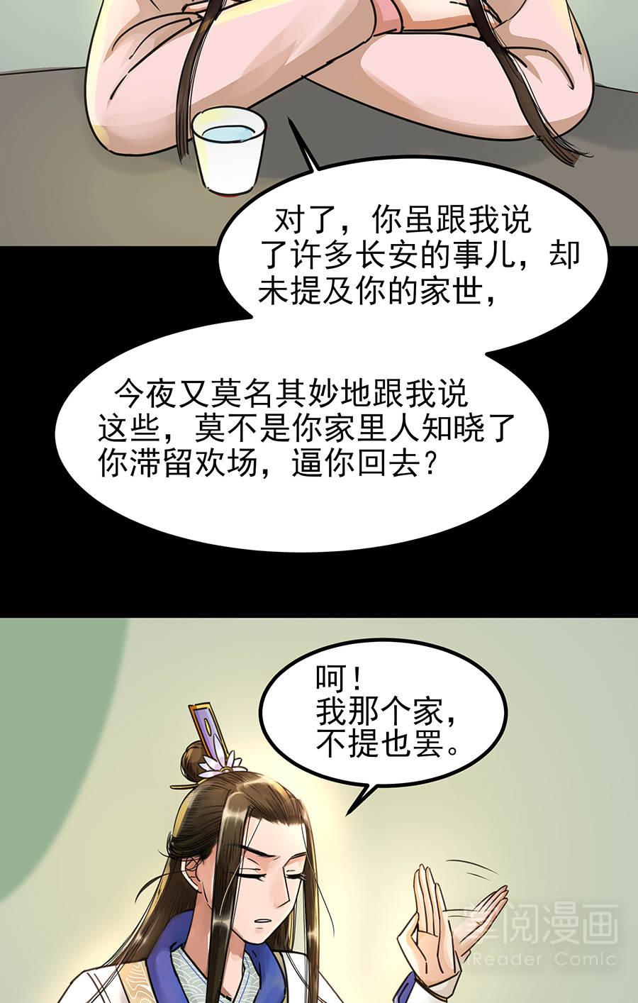 晚唐烟华第6话  思量 第 12