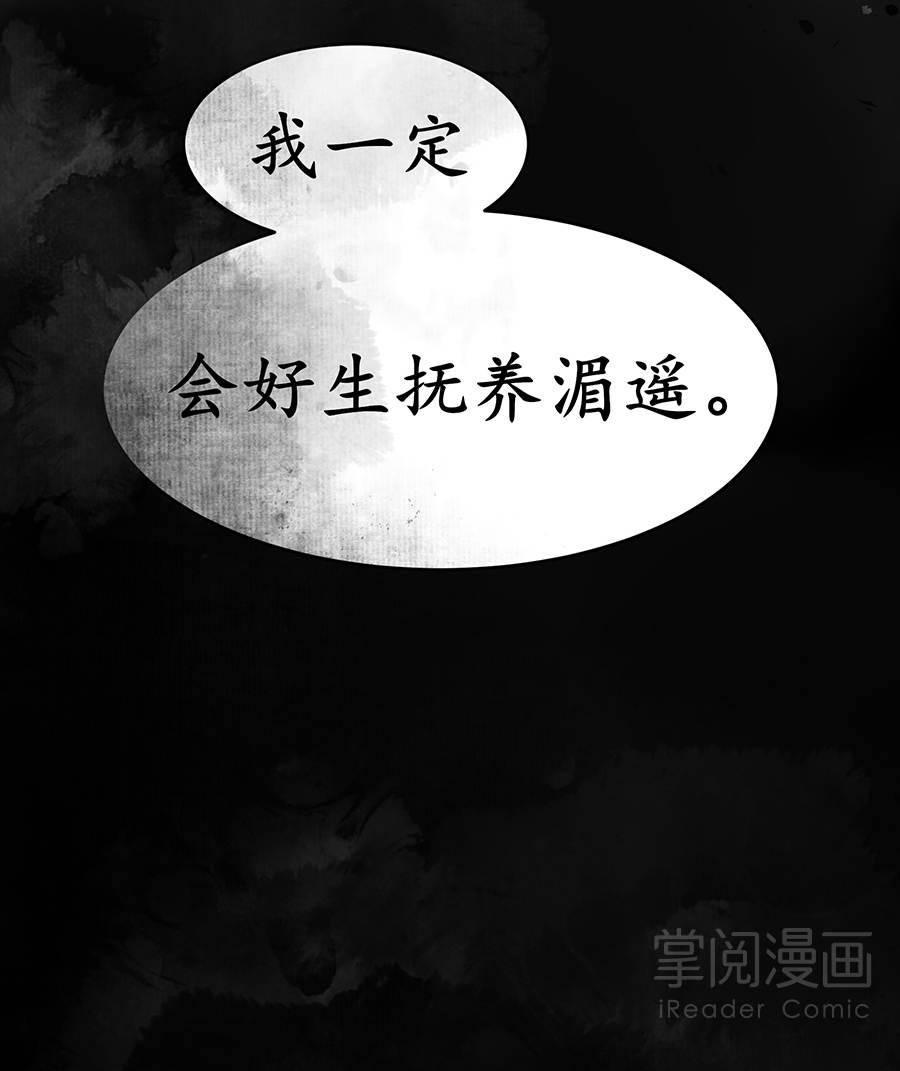 晚唐烟华第1话  预告 舞者湄遥 第 7