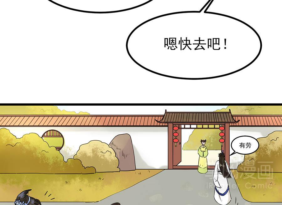 晚唐烟华第7话  上元节 第 7