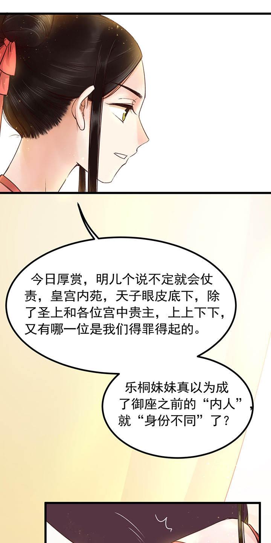 晚唐烟华第19话  探宫事 第 8