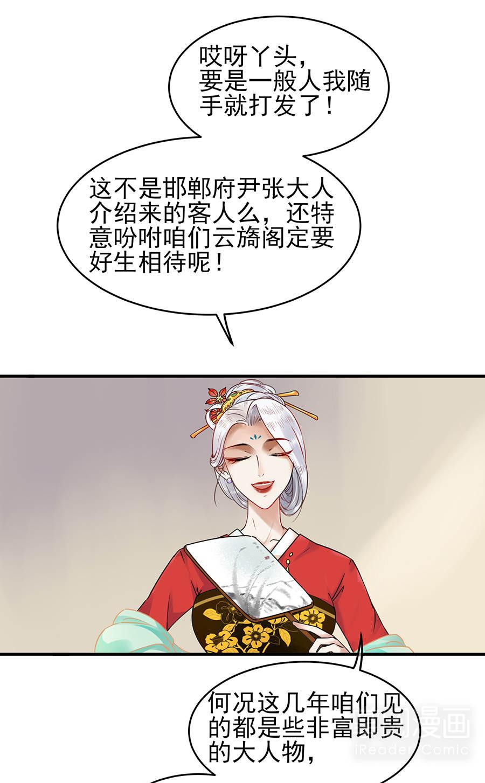 晚唐烟华第2话  云旖阁 第 8