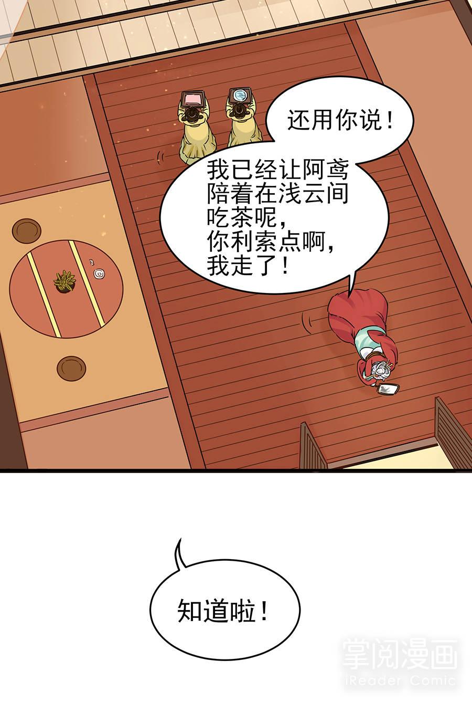 晚唐烟华第2话  云旖阁 第 10