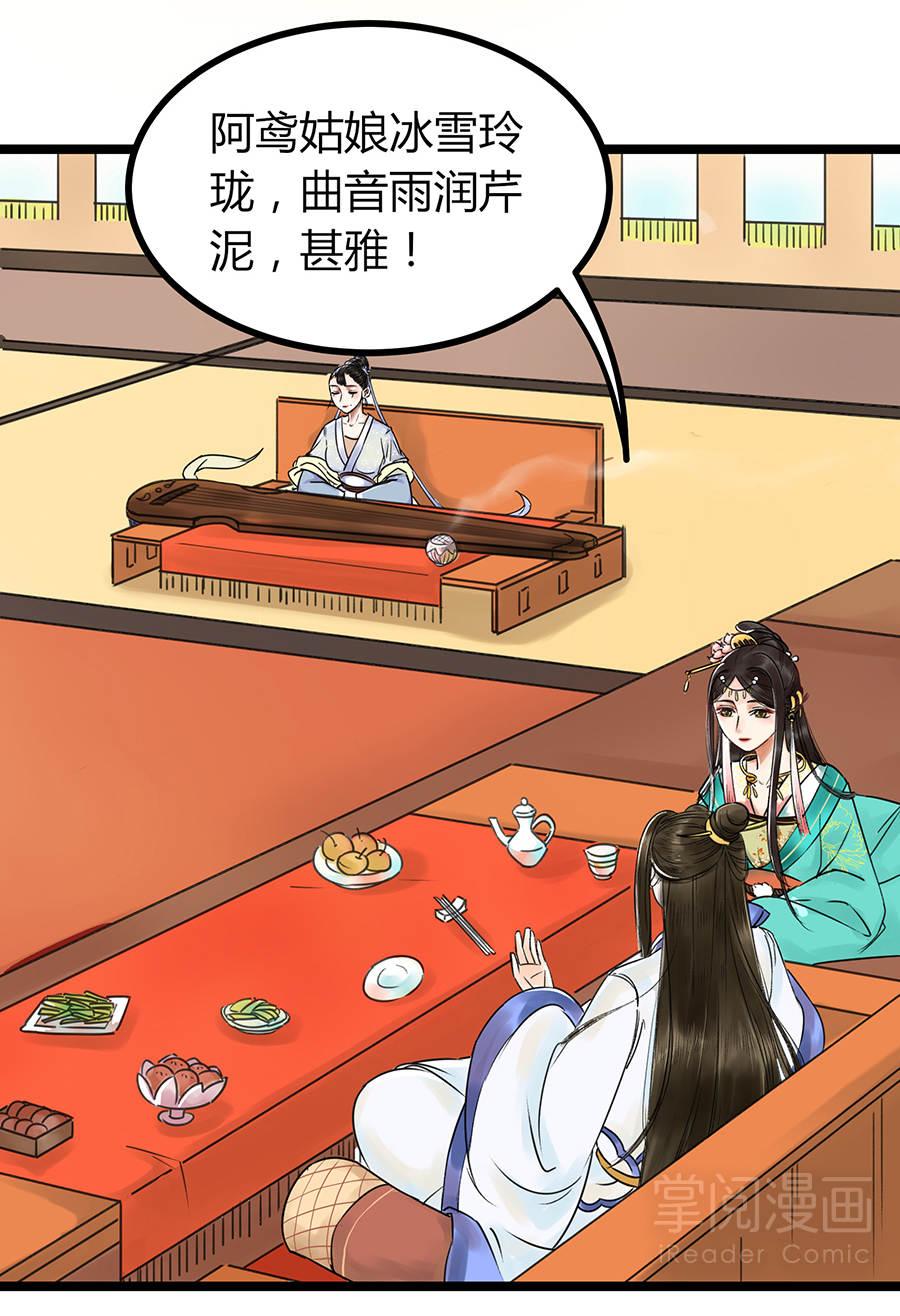 晚唐烟华第3话  浅云侍客 第 5