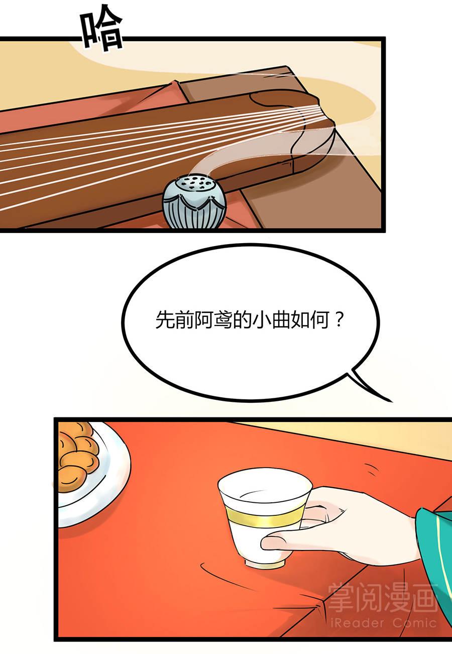 晚唐烟华第3话  浅云侍客 第 4