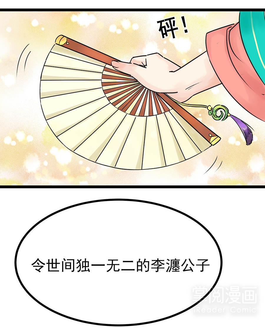 晚唐烟华第3话  浅云侍客 第 9