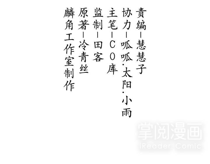 晚唐烟华第13话  倾心相授 第 2