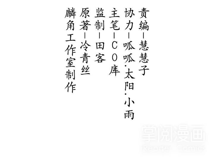 晚唐烟华第19话  探宫事 第 2