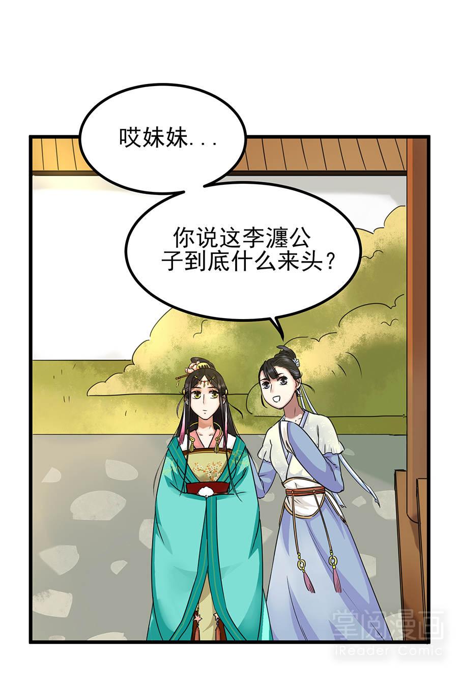 晚唐烟华第7话  上元节 第 9