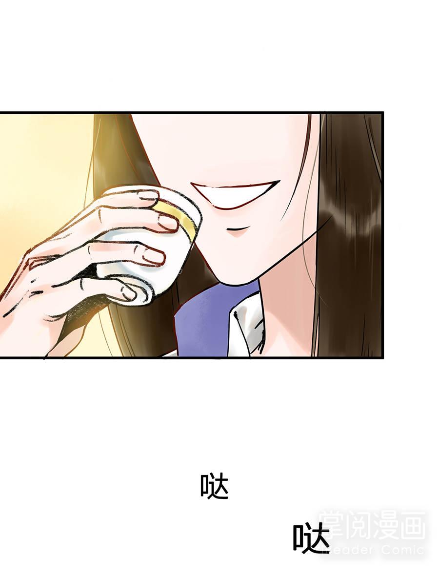 晚唐烟华第2话  云旖阁 第 13