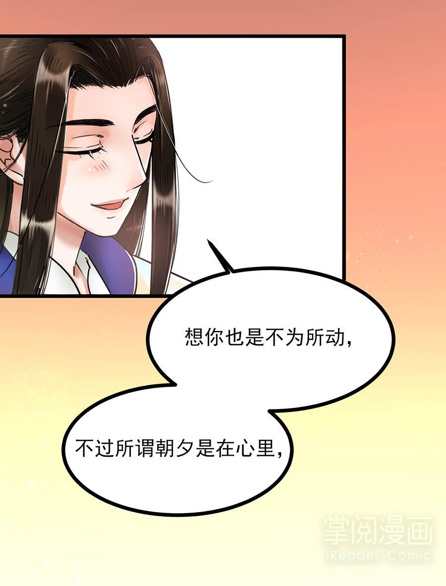 晚唐烟华第3话  浅云侍客 第 32