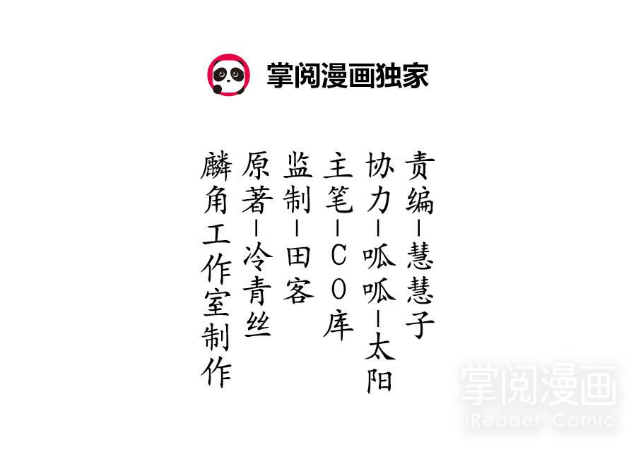 晚唐烟华第1话  预告 舞者湄遥 第 17