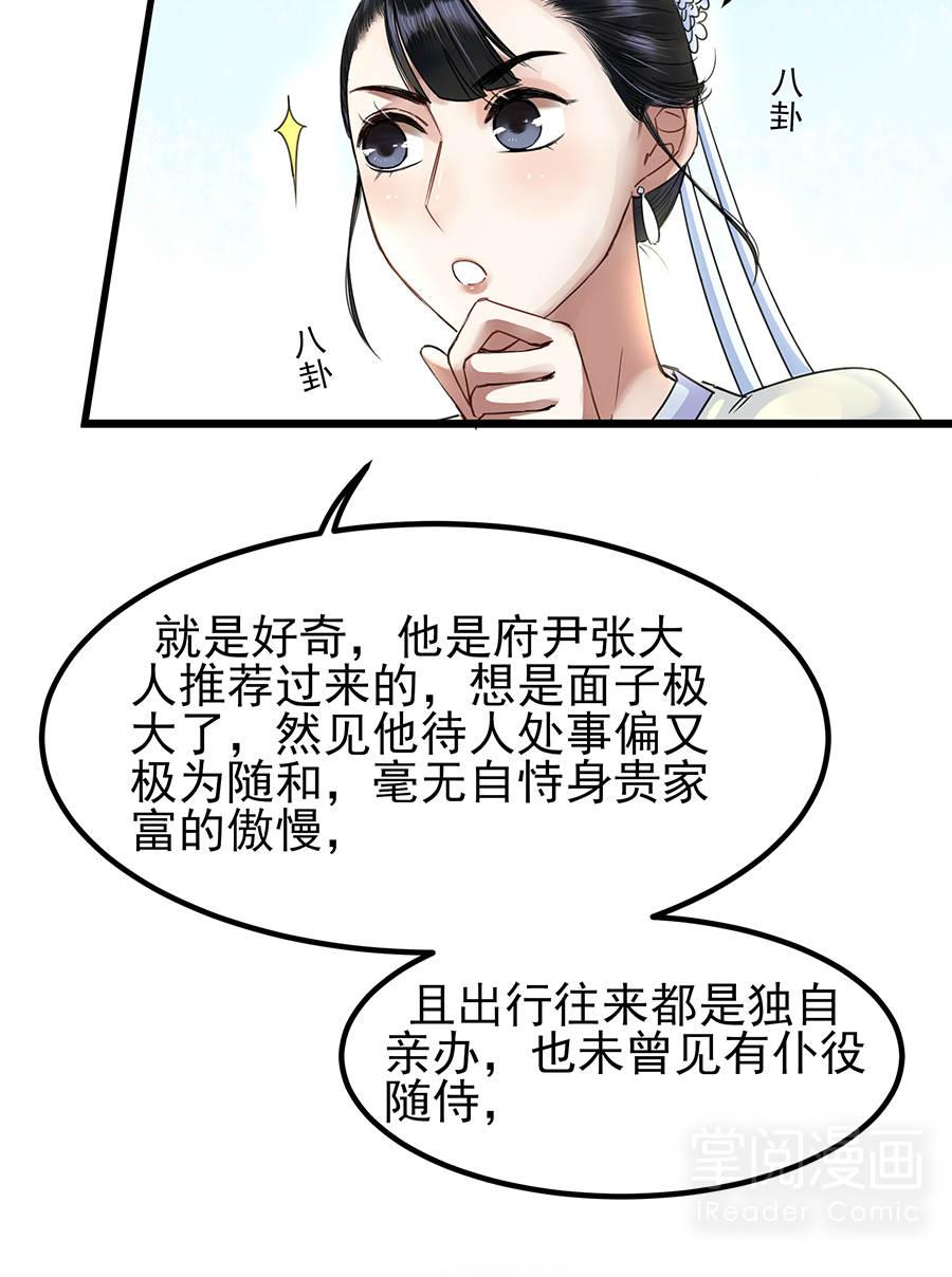 晚唐烟华第7话  上元节 第 11
