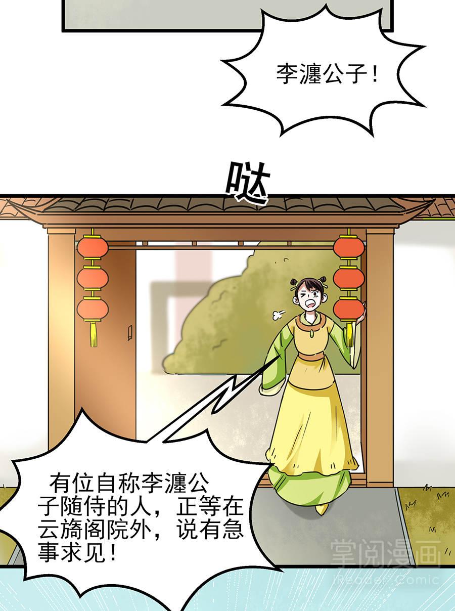 晚唐烟华第7话  上元节 第 4