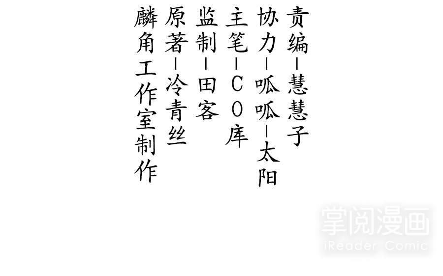 晚唐烟华第2话  云旖阁 第 2
