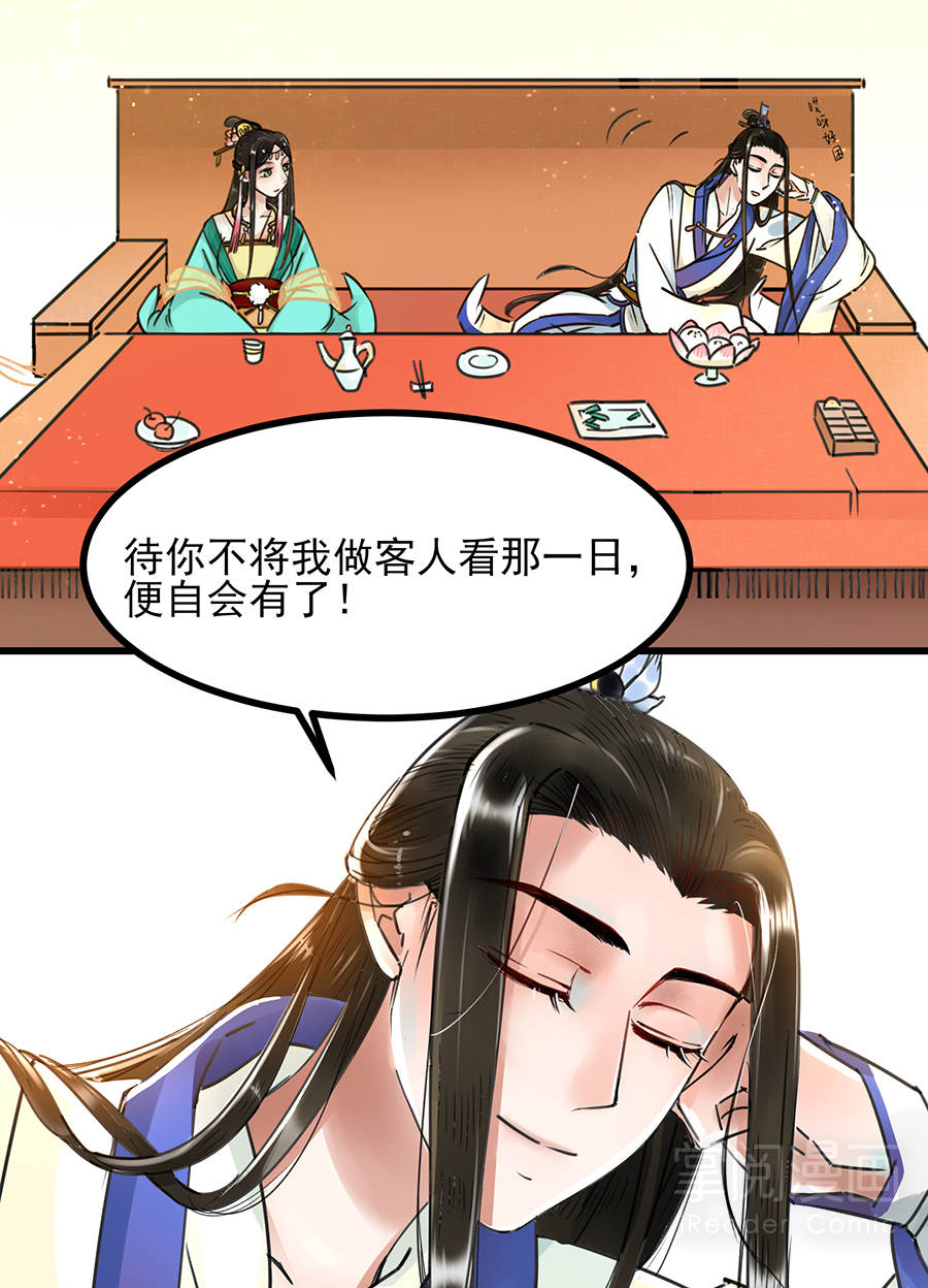 晚唐烟华第3话  浅云侍客 第 33