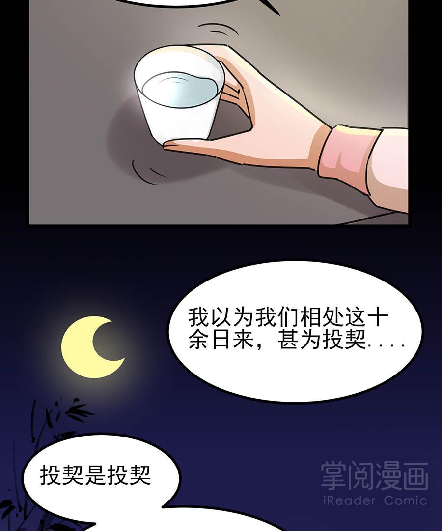 晚唐烟华第6话  思量 第 9