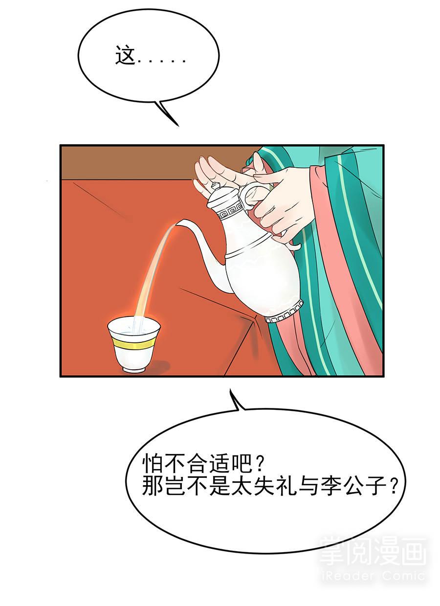 晚唐烟华第2话  云旖阁 第 29