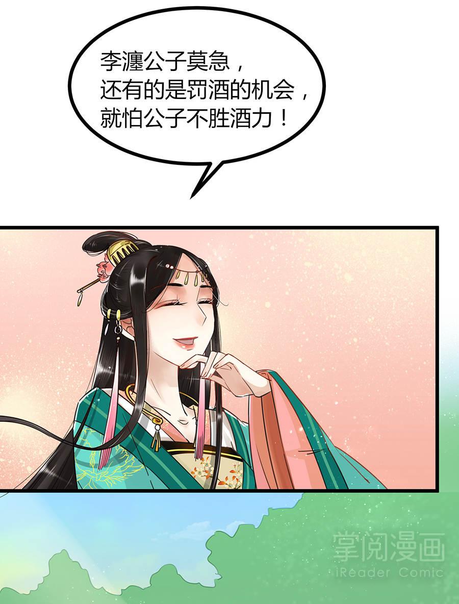 晚唐烟华第3话  浅云侍客 第 22