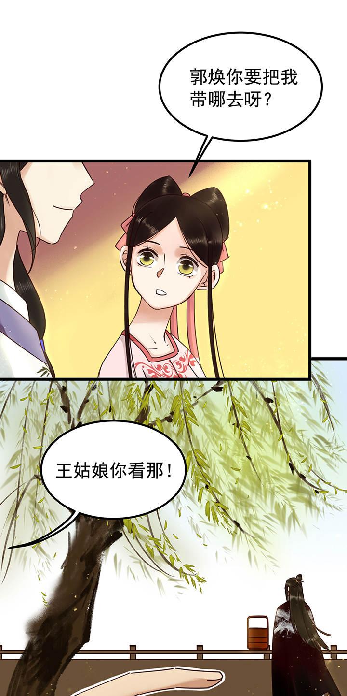 晚唐烟华第26话  国庆小剧场 第 6