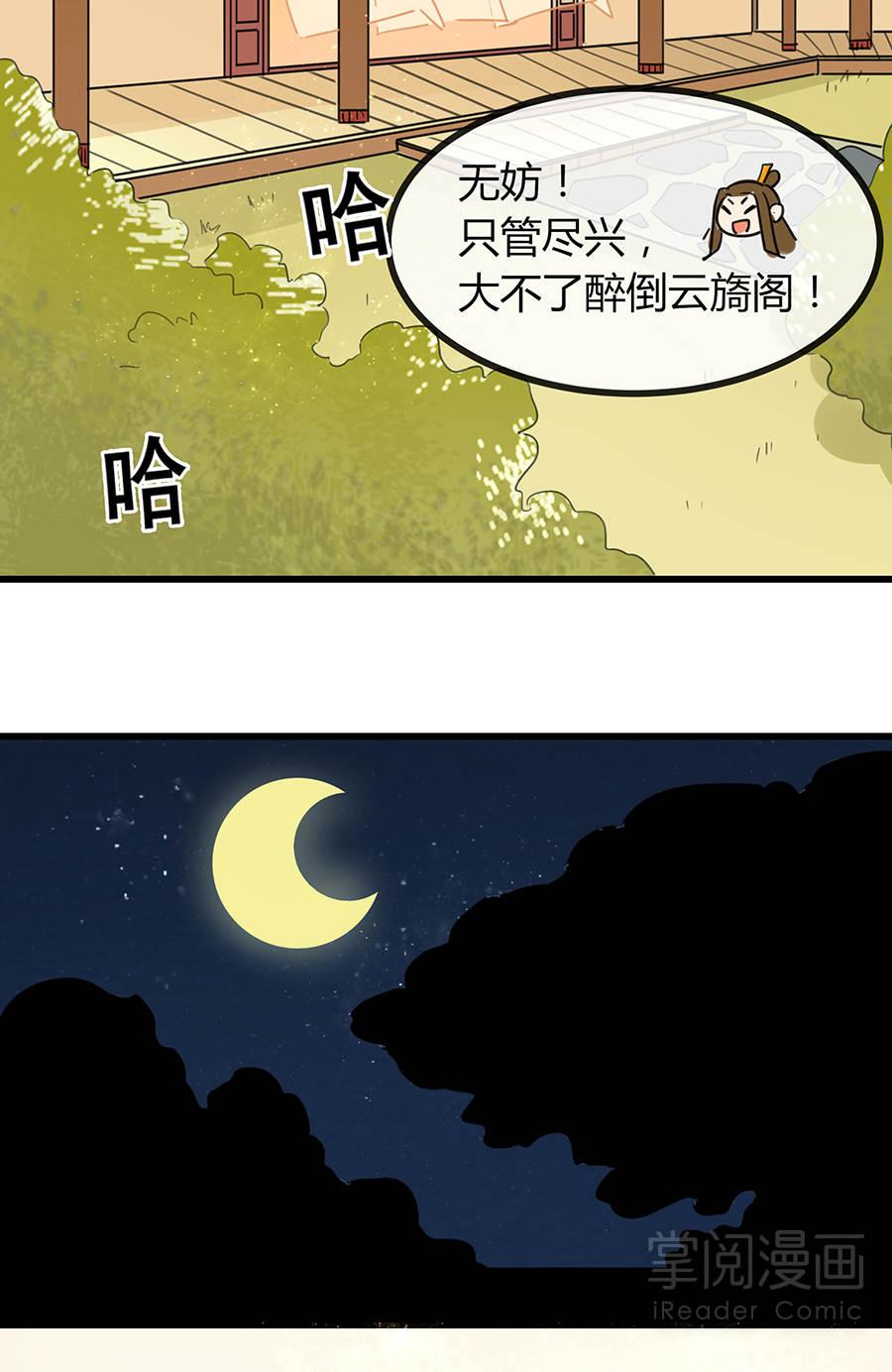 晚唐烟华第3话  浅云侍客 第 24