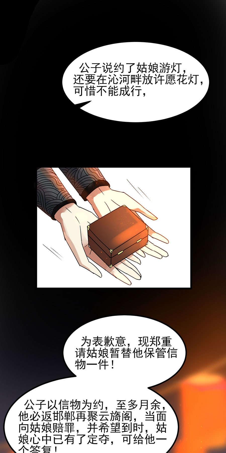 晚唐烟华第8话  失约(评论有礼) 第 7