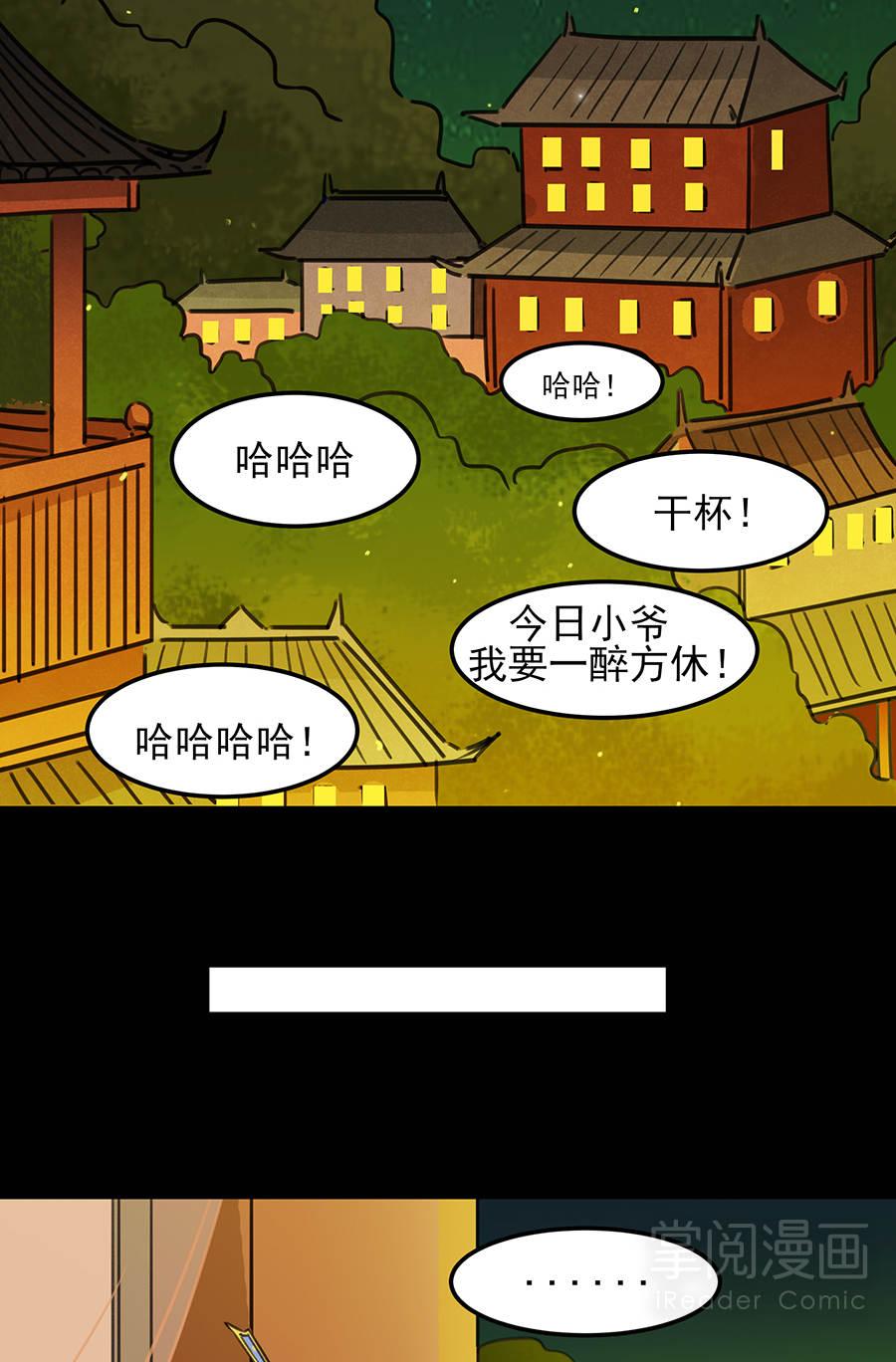 晚唐烟华第3话  浅云侍客 第 39