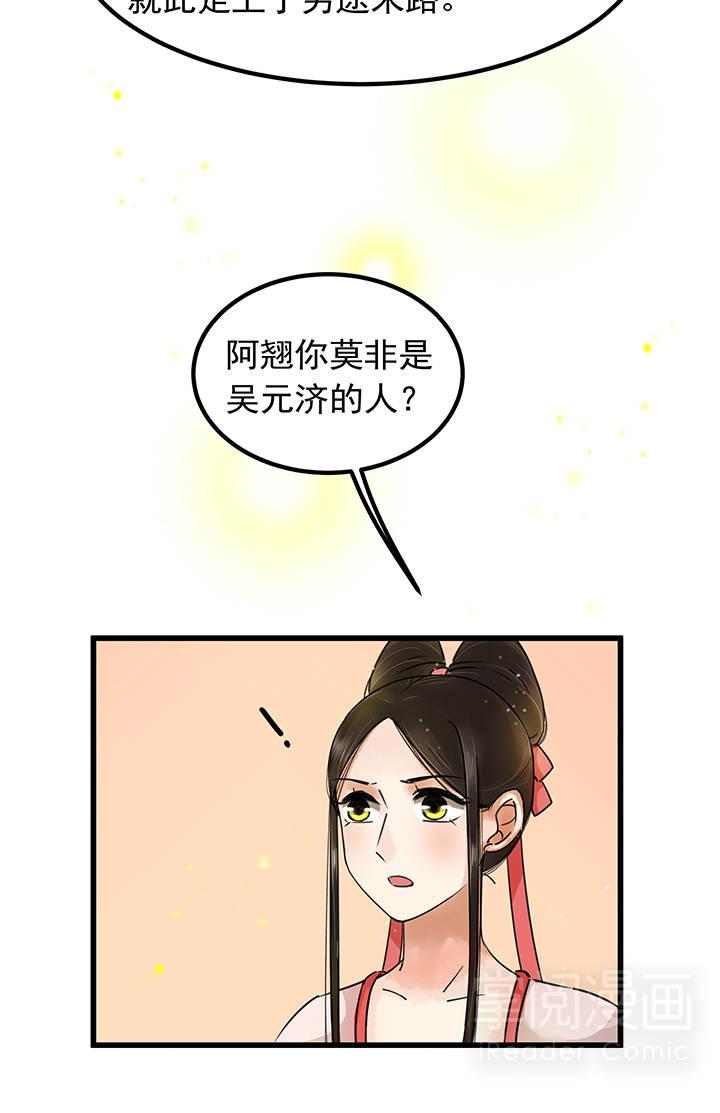 晚唐烟华第13话  倾心相授 第 5