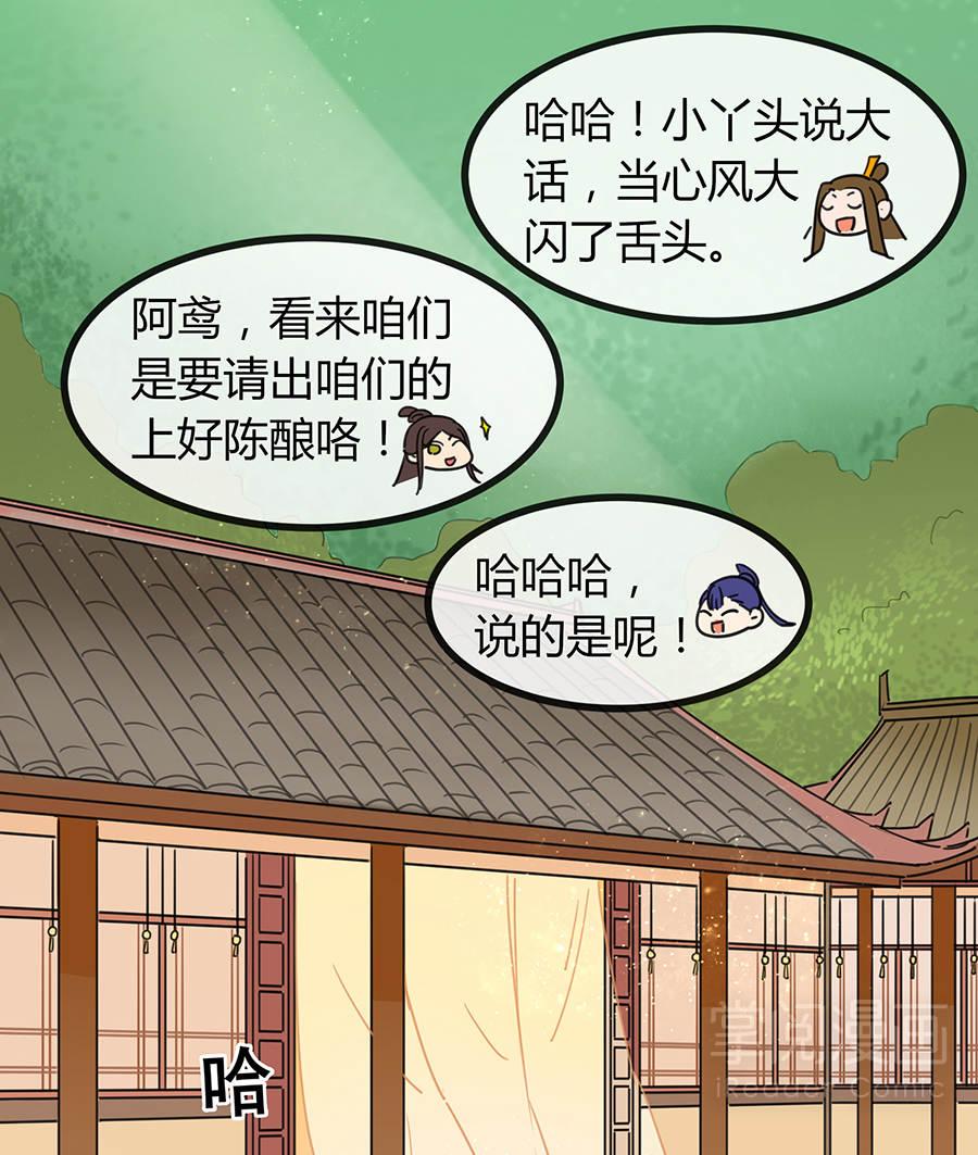晚唐烟华第3话  浅云侍客 第 23