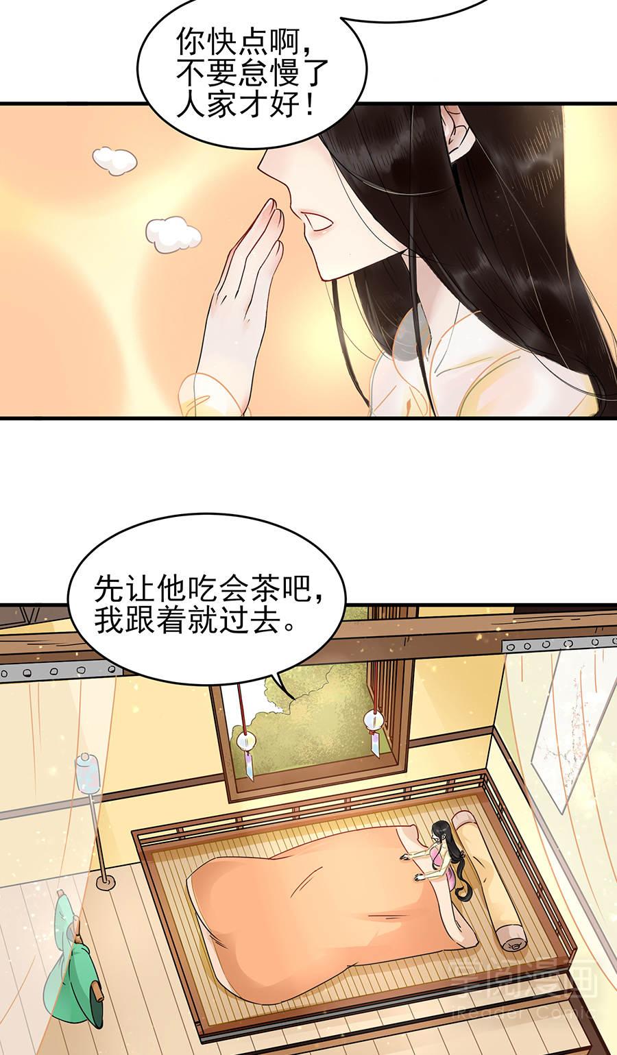 晚唐烟华第2话  云旖阁 第 9