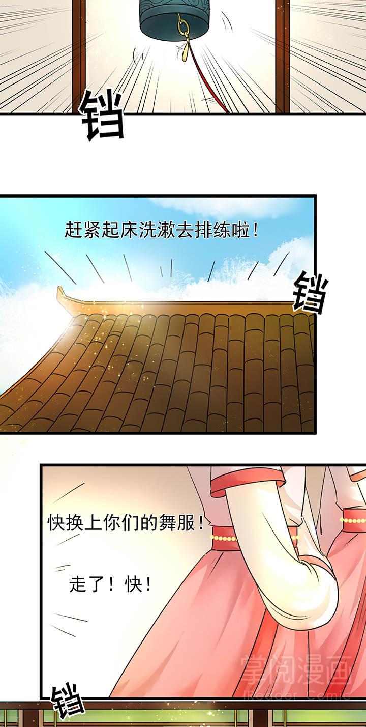 晚唐烟华第11话  赠惜缘 第 4