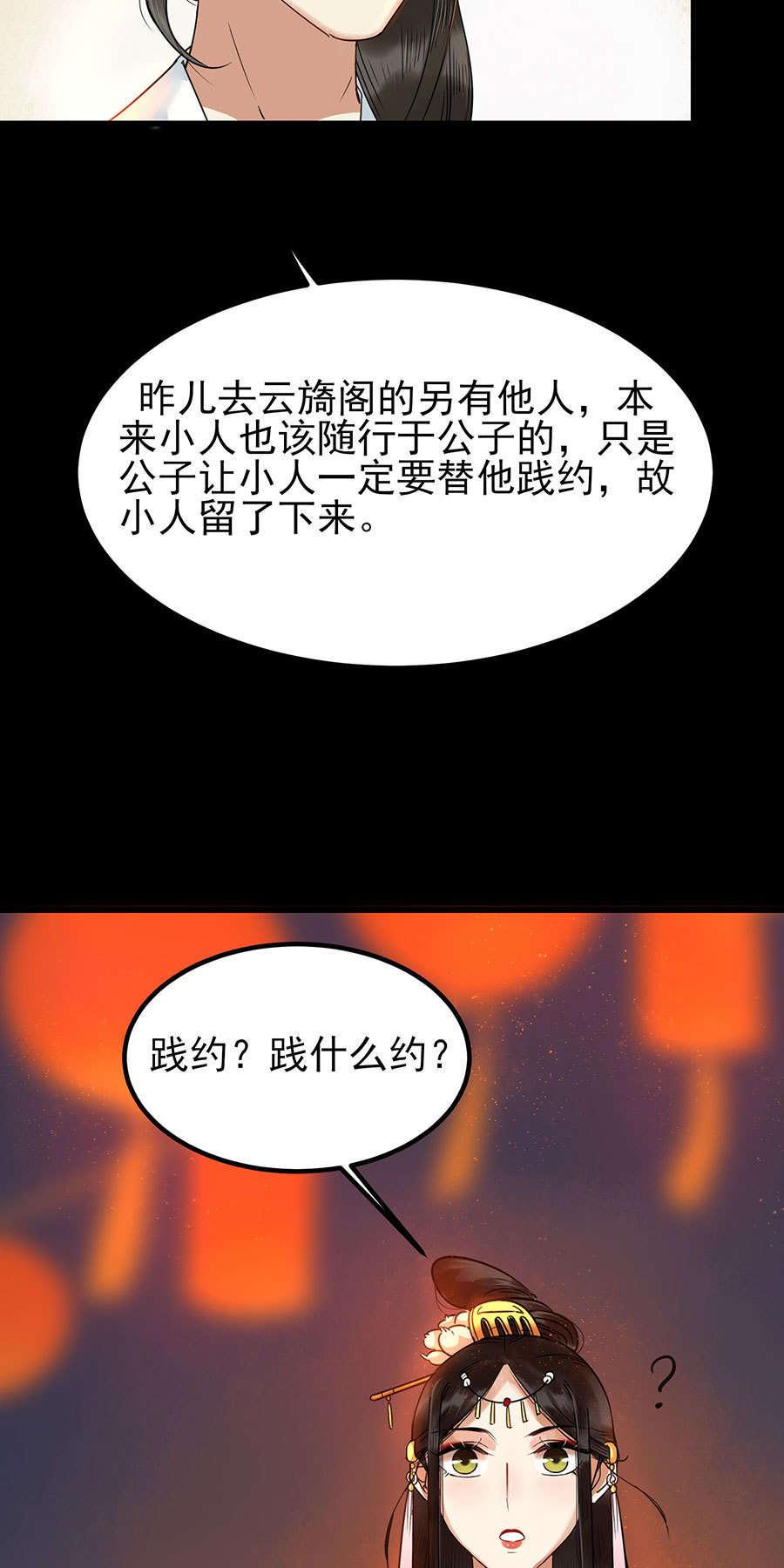 晚唐烟华第8话  失约(评论有礼) 第 5