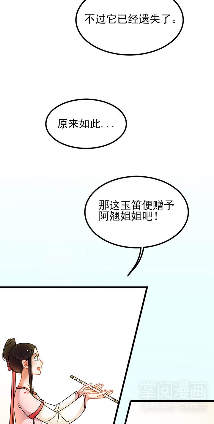 晚唐烟华第12话  沈阿翘 第 9
