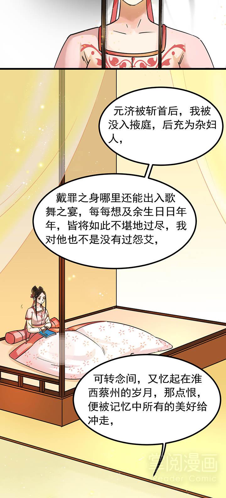 晚唐烟华第13话  倾心相授 第 9