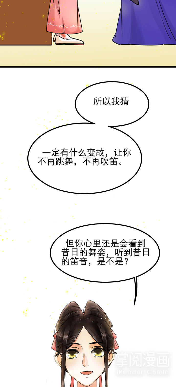 晚唐烟华第12话  沈阿翘 第 6