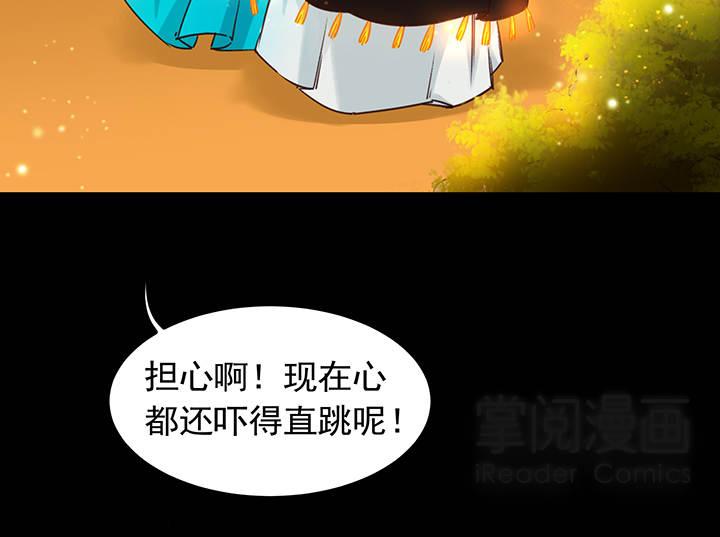 晚唐烟华第18话  分赏 第 4