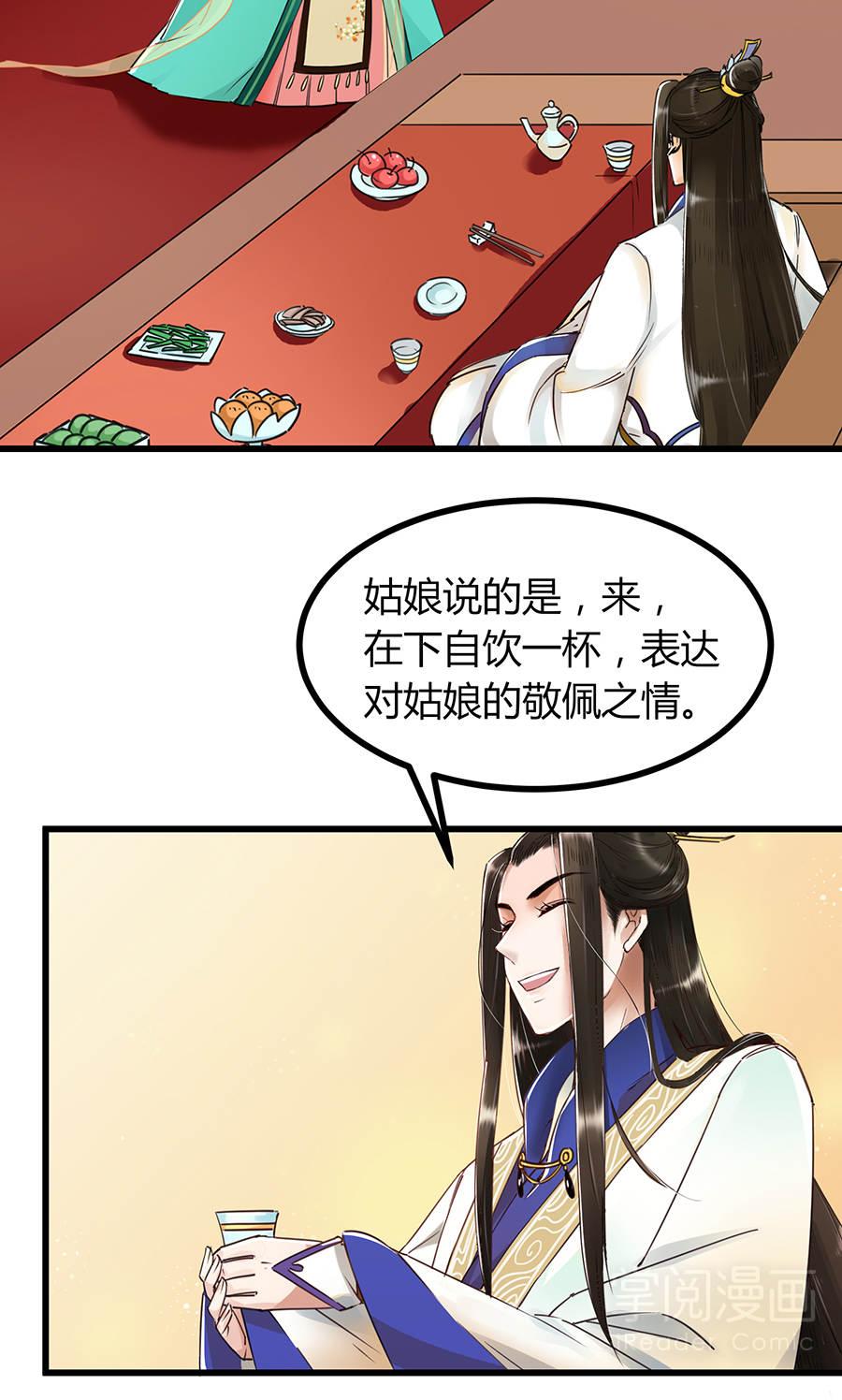 晚唐烟华第3话  浅云侍客 第 21