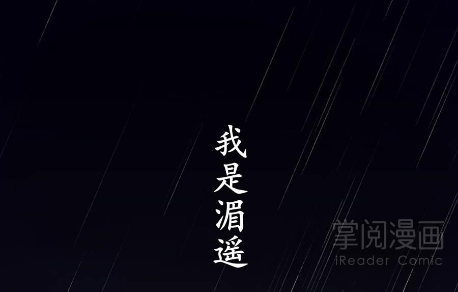 晚唐烟华第1话  预告 舞者湄遥 第 1