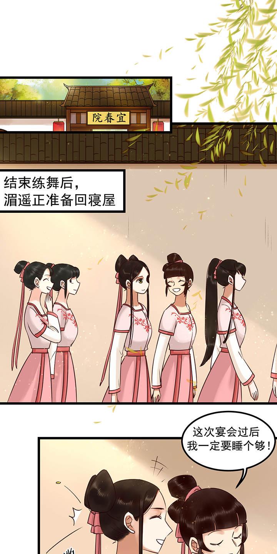 晚唐烟华第26话  国庆小剧场 第 3