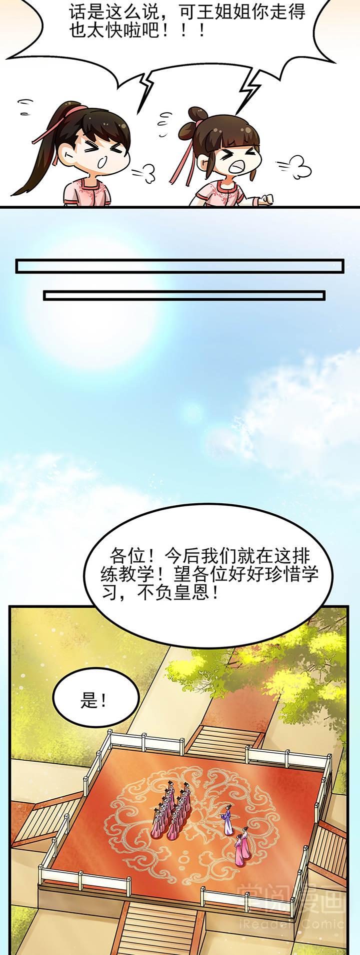 晚唐烟华第11话  赠惜缘 第 8