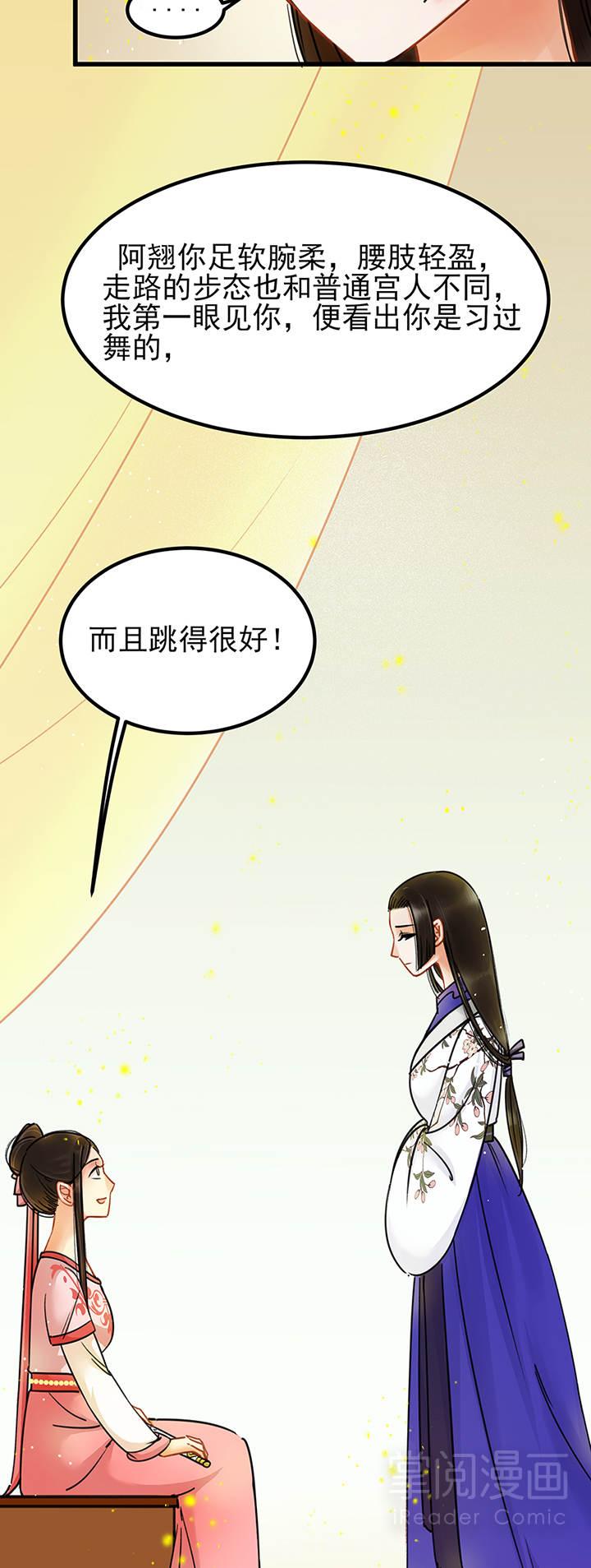 晚唐烟华第12话  沈阿翘 第 5